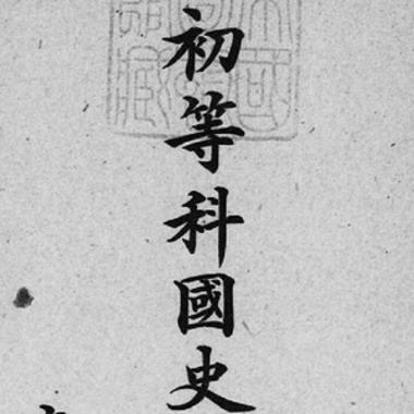 「修身、日本史、地理」停止指令