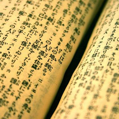聖書と翻訳